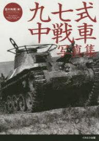 【新品】九七式中戦車写真集 チハから新砲塔チハまで 吉川和篤/著