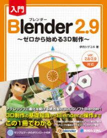 【新品】入門Blender 2.9 ゼロから始める3D制作 伊丹シゲユキ/著