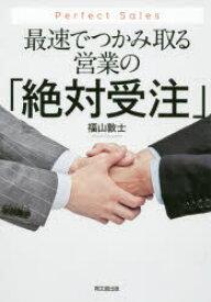 【新品】最速でつかみ取る営業の「絶対受注」 Perfect Sales 福山敦士/著