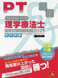 【新品】クエスチョン・バンク理学療法士国家試験問題解説 2021専門問題 医療情報科学研究所/編集