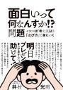 【新品】面白いって何なんすか!?問題 センスは「考え方」より「選び方」で身につく 井村光明/著