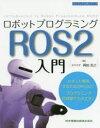 【新品】ロボットプログラミングROS2入門 岡田浩之/著