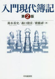 【新品】入門現代簿記 鈴木基史/著 森口毅彦/著 廣橋祥/著