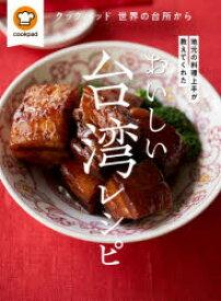 【新品】地元の料理上手が教えてくれたおいしい台湾レシピ クックパッド世界の台所から クックパッド株式会社/監修