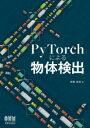 【新品】PyTorchによる物体検出 新納浩幸/著