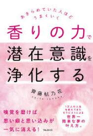 【新品】香りの力で潜在意識を浄化する あきらめていた人ほどうまくいく 齊藤帆乃花/著