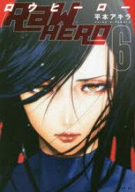 【新品】RaW HERO 6 平本アキラ/著
