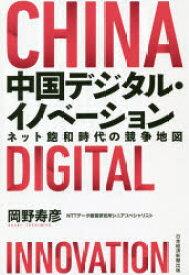 【新品】中国デジタル・イノベーション ネット飽和時代の競争地図 岡野寿彦/著