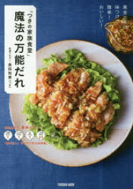 【新品】「つきの家族食堂」魔法の万能だれ 黄金比率の味つけで、簡単!おいしい! 長田知恵/著