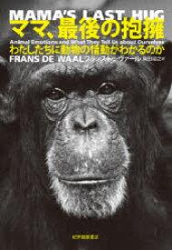 【新品】ママ、最後の抱擁 わたしたちに動物の情動がわかるのか フランス・ドゥ・ヴァール/〔著〕 柴田裕之/訳