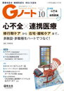 【新品】Gノート 患者を診る地域を診るまるごと診る Vol.7No.7(2020) 心不全×連携医療 移行期ケアから在宅・緩…