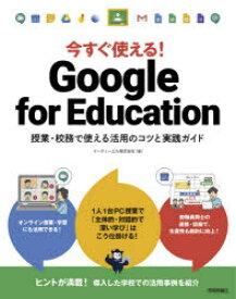 【新品】今すぐ使える!Google for Education 授業・校務で使える活用のコツと実践ガイド イーディーエル株式会社/著