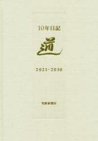 【新品】10年日記 2021年〜2030年
