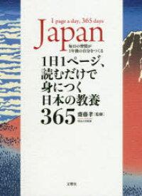 【新品】1日1ページ、読むだけで身につく日本の教養365 毎日の習慣が1年後の自分をつくる 齋藤孝/監修