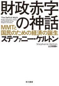 【新品】財政赤字の神話 MMTと国民のための経済の誕生 ステファニー・ケルトン/著 土方奈美/訳