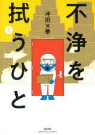 【新品】不浄を拭うひと   2 沖田 ×華 著