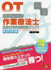 【新品】クエスチョン・バンク作業療法士国家試験問題解説 2021専門問題 医療情報科学研究所/編集