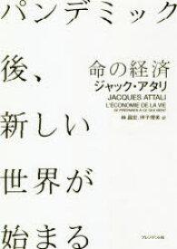 【新品】命の経済 パンデミック後、新しい世界が始まる ジャック・アタリ/著 林昌宏/訳 坪子理美/訳