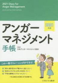 【新品】アンガーマネジメント手帳 日本アンガーマネジメ