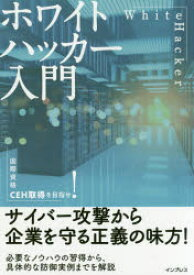 【新品】ホワイトハッカー入門 国際資格CEH取得を目指せ! 阿部ひろき/著