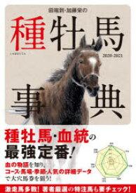 【新品】田端到・加藤栄の種牡馬事典 2020−2021 田端到/著 加藤栄/著
