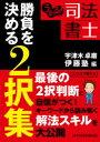 【新品】うかる!司法書士勝負を決める2択集 宇津木卓磨/編 伊藤塾/編