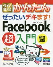 【新品】今すぐ使えるかんたんぜったいデキます!Facebook超入門 リンクアップ/著