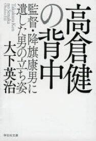 【新品】高倉健の背中 監督・降旗康男に遺した男の立ち姿 大下英治/著