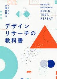 【新品】デザインリサーチの教科書 木浦幹雄/著