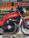 【新品】LEGEND BIKES Honda CB−F Series '80年代至高のスーパースポーツ!