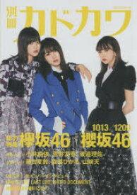 【新品】別冊カドカワ総力特集欅坂46/櫻坂46 1013/1209