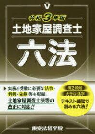 【新品】土地家屋調査士六法 令和3年版 東京法経学院編集部/編