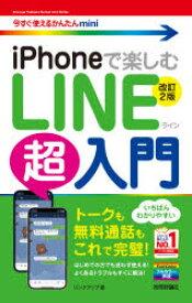 【新品】iPhoneで楽しむLINE超入門 リンクアップ/著
