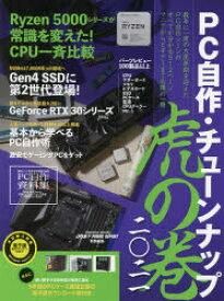 【新品】PC自作・チューンナップ虎の巻 2021