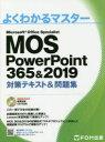 【新品】MOS PowerPoint 365&2019対策テキスト&問題集 Microsoft Office Specialist