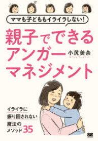 【新品】ママも子どももイライラしない親子でできるアンガーマネジメント 小尻美奈/著