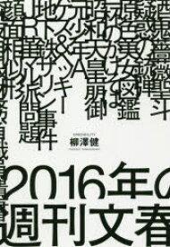 【新品】2016年の週刊文春 柳澤健/著