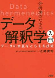 【新品】分析者のためのデータ解釈学入門 データの本質をとらえる技術 江崎貴裕/著