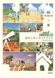 【新品】あつまれどうぶつの森島ましましガイドブック