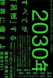 【新品】2030年:すべてが「加速」する世界に備えよ ニューズピックス ピーター・ディアマンディス/著 スティーブン・コトラー/著 土方奈美/訳