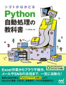 【新品】シゴトがはかどるPython自動処理の教科書 クジラ飛行机/著