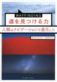 【新品】WAYFINDING道を見つける力 人類はナビゲーションで進化した M・R・オコナー/著 梅田智世/訳