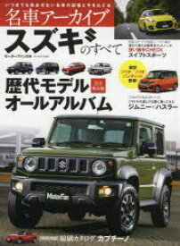 【新品】名車アーカイブスズキのすべて 歴代モデル完全保存版オールアルバム