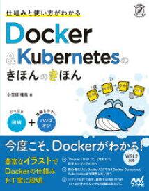 【新品】仕組みと使い方がわかるDocker & Kubernetesのきほんのきほん 小笠原種高/著