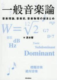 【新品】一般音楽論 音楽理論、音楽史、音楽物理の総まとめ 清水響/著