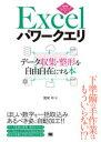 【新品】Excelパワークエリ データ収集・整形を自由自在にする本 鷹尾祥/著