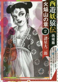 【新品】西遊妖猿伝西域篇火焔山の章 2 諸星大二郎/著