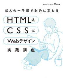 【新品】ほんの一手間で劇的に変わるHTML & CSSとWebデザイン実践講座 Mana/著