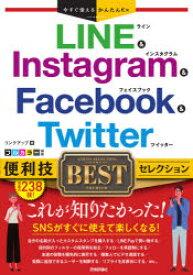 【新品】LINE & Instagram & Facebook & Twitter便利技BESTセレクション リンクアップ/著