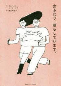 【新品】女ふたり、暮らしています。 キムハナ/著 ファンソヌ/著 清水知佐子/訳